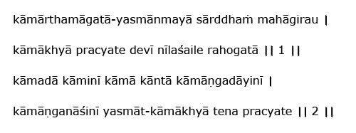 kalikapurana-name-of-kamakhya