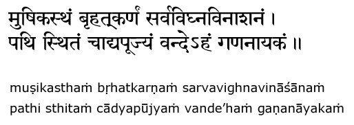 ganesha-pranam-mantra