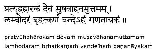 Ganesha Mantras | JAI MAA